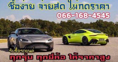 รับซื้อรถมือสอง, รับซื้อรถให้ราคาดี