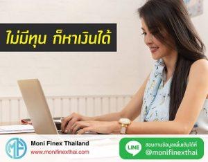 วิธีสมัคร Moni Finex, หาเงินออนไลน์