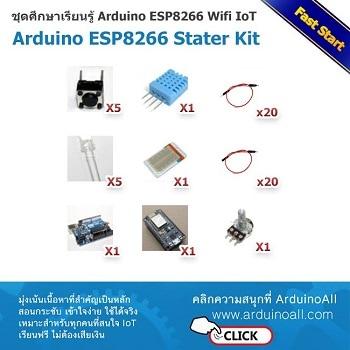ArduinoAll, ขาย Arduino